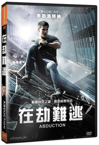 在劫難逃 DVD   (購潮8)
