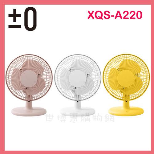世博惠購物網◆±0 正負零 桌上型電風扇 桌扇 XQS-A220◆台北、新竹實體門市