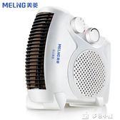 暖風機220V   取暖器電暖風機小太陽電暖氣家用省電迷你臺式浴室電暖器節能igo父親節特惠下殺