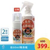 【加送60ml】新包裝~創安生醫Dr.Lin 長效防疫噴霧250ml