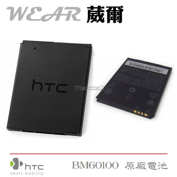 HTC BM60100【原廠電池】One SC T528d One SV C520E One ST T528T One SU T528W Desire L T528E
