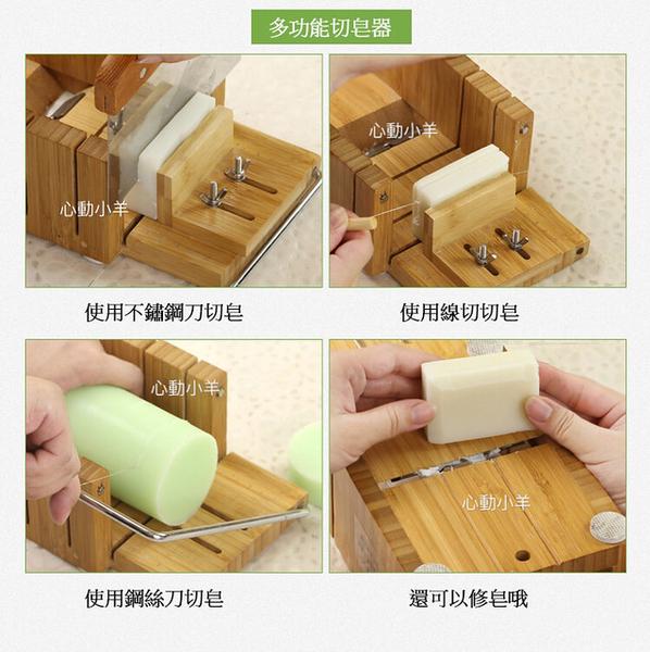 心動小羊^^切皂器手工皂修皂第6代切皂器+修皂器+槽切+線切+鋼絲刀組合式切皂+水平儀+可當保溫箱