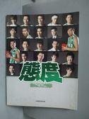 【書寶二手書T6/體育_XAV】態度-台啤隊的故事_台灣啤酒籃