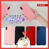 iPhone 原.手感系列 【高質感手機殼】 G47 孔位精準 iPhoneX iPhone8 iphone7 plus 手機殼 保護殼