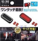 車之嚴選 cars_go 汽車用品【EC-161】日本 SEIKO車用內裝 磁石吸附式收線理線器固定組背膠黏貼 (1入)