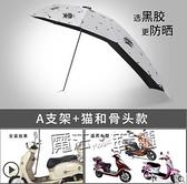 電動電瓶車雨棚蓬新款摩托車雨傘遮陽傘自行車防曬擋風罩擋雨加厚 ATF 618促銷