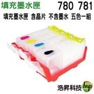 【空匣不含墨水+晶片 五色一組】CANON PGI-780XL CLI-781XL 填充式墨水匣 TR8570 TS9570