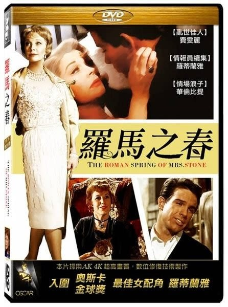 羅馬之春 DVD The Roman Spring of Mrs. Stone  (購潮8)