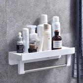 衛生間浴室置物架廁所洗手間洗漱臺吸壁式免打孔廚房塑料收納架子 QQ2740『MG大尺碼』
