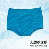 男內褲  型男必備舒適透氣珍珠紗平口內褲M~XL(藍色)【Daima黛瑪】
