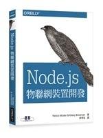 二手書博民逛書店 《Node.js物聯網裝置開發》 R2Y ISBN:9789864764594│林季岩