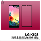 LG K50S 全膠 滿版 鋼化 玻璃貼 保護貼 保貼 滿膠 玻璃膜 手機 螢幕 鋼化玻璃 保護膜 鋼膜 H06X7