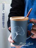 馬克杯 帶蓋勺大容量水杯創意簡約雕刻陶瓷咖啡杯子情侶禮品杯 果果輕時尚