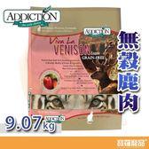 ADD無穀鹿肉貓寵食9.07kg【寶羅寵品】