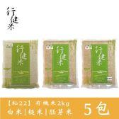 【鮮食優多】行健村•有機米(秈22)2kgX5包免運組(白米/糙米/胚芽米任選5包)