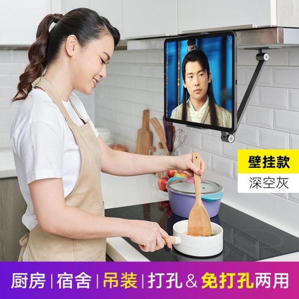 手機懶人支架iPad平板電腦壁掛支撐架夾可折疊家用廚房手機墻面直播床上二合一【萬聖節限時】