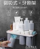 牙刷架-衛生間免打孔放電動牙刷置物架壁掛吸壁式簡約磁吸刷牙漱口杯套裝 花間公主