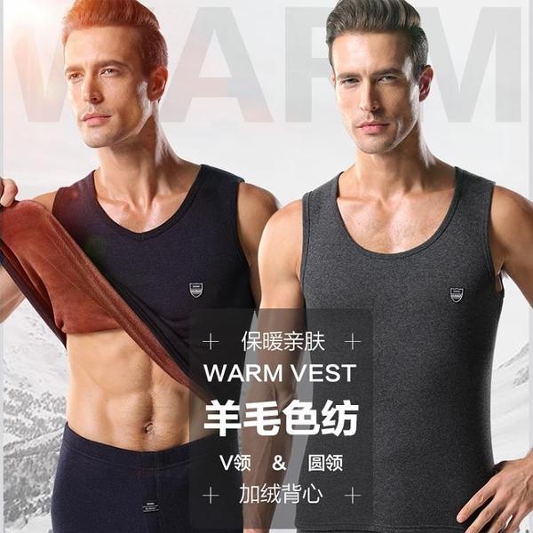 南極人保暖背心男士加絨加厚打底衫單件內衣上衣防寒秋衣內穿冬季 創意新品