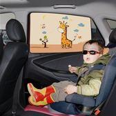 汽車遮陽擋前檔窗簾防曬隔熱車內檔風玻璃遮陽板吸盤側車窗遮光簾【諾克男神】