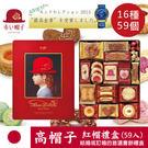 日本 Tivolina 高帽子 紅帽禮盒...
