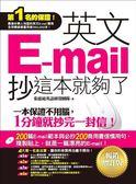 (二手書)英文E-mail,抄這本就夠了(暢銷增訂版)