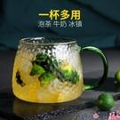 熱賣玻璃杯 日式錘紋玻璃杯風女家用簡約水杯耐熱帶把茶杯泡茶喝水杯子 coco