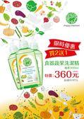 麗嬰兒童玩具館~日本SARAYA-Happy Elephant食器蔬果洗潔精(柚香)300ml.限時優惠 買2送1