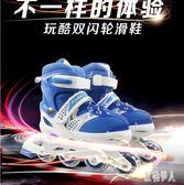 單排男女兒童六一禮物溜冰鞋全閃光滑冰套裝可調輪滑旱冰鞋初學者 PA2040 『紅袖伊人』