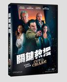 關鍵救援DVD(布萊恩韋弗/琳迪格林伍德/艾琳卡希兒/藍斯亨利克森)