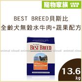 寵物家族-BEST BREED貝斯比 全齡犬無穀水牛肉+蔬果配方13.6kg