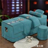 歐式高檔床罩四件套雪芙尼按摩床套可定做洗頭床床罩簡約QM『艾麗花園』