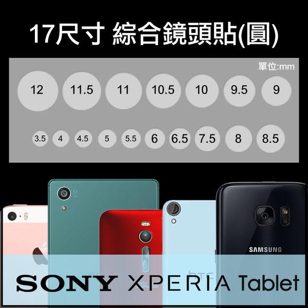 ▼綜合鏡頭保護貼 17入/手機/平板/攝影機/相機孔/Sony Xperia Tablet Z/Z2 Tablet/Z3 Tablet Compact/Z4 Tablet
