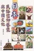 (二手書)日本民俗信仰藝能與中國文化