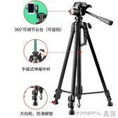 攝影架 三腳架單反手機直播自拍支架相機攝影攝像便攜微單三角架 晶彩生活
