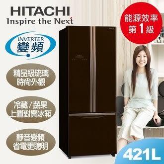 【日立HITACHI】靜音變頻421L。三門對開冰箱。琉璃棕/RG430_GBW