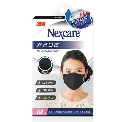 3M 舒適口罩升級款-黑色(M)【愛買】