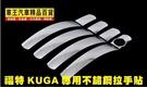 【車王小舖】2013 最新 福特KUGA超薄外拉手貼 KUGA不鏽鋼拉手貼 霧面 台中店 高雄店