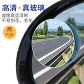 汽車用品小圓鏡 車用盲點鏡360度倒車輔助器