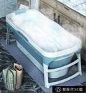 成人折疊沐浴桶大人泡澡桶家用浴缸洗澡桶兒童洗澡盆全身泡澡神器 【全館免運】