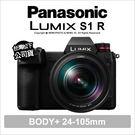 送MC21 註冊禮~12/31 Panasonic Lumix S1 R +24-105mm F4 微單眼 全片幅 4K 60p 公司貨★可24期★薪創數位