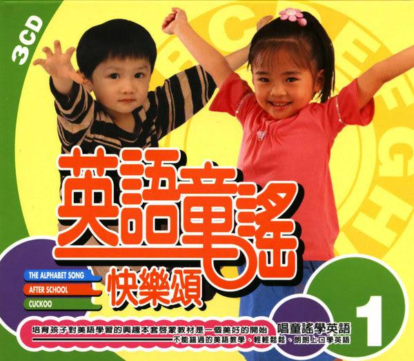 英語童謠快樂頌 第1集 CD 3片裝 (音樂影片購)
