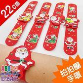 Z0256☆22cm聖誕老人拍拍圈手環#聖誕節禮物#聖誕禮物#聖誕禮品#聖誕玩具#聖誕氣球#交換禮物交換