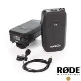 【RODE】RODELink 無線麥克風系統 Filmmaker Kit 正成公司貨