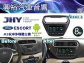 【JHY】17~18年FORD福特 ESCORT專用8吋螢幕M3系列安卓多媒體主機*雙聲控+藍芽+導航+安卓