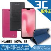 Theabio 華為 HUAWEI NOVE 3E 亮彩隱磁側翻式皮套 保護套/手機殼 側掀