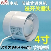 節能11cm220v圓形耐用廚房110pvc管道排風扇管道風機雙向換氣扇5 小艾新品