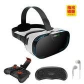 大屏手機vr眼鏡專用三星小米max2虛擬現實4d眼睛rv全館免運