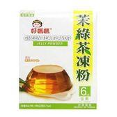 好媽媽 茉綠茶凍粉 105g(6人份)/盒【康鄰超市】