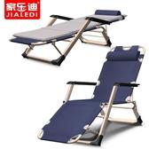 家樂迪躺椅摺疊午休辦公室午睡椅摺疊椅沙灘椅休閑椅孕婦靠背椅子  ATF  魔法鞋櫃