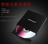 外置dvd刻錄機usb外接移動光驅 一體機通用驅動器